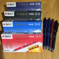 包邮晨光金品K35中性笔按动笔水笔学生用考试碳素黑色水性签字笔芯0.5mm按压式子弹头圆珠笔墨蓝黑红笔教师办公文具用品