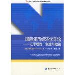 国际货币经济学导论:汇率理论、制度与政策,维塞尔(Visser,H.),卢力平,李瑶,中国金融出版社,97875049