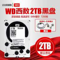 西数黑盘2t机械硬盘2TB台式机械硬盘2000G串口7200转监控专用硬盘