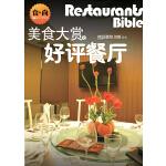美食大赏之好评餐厅