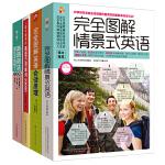 独创漫画图解英语法,轻松掌握英语学习大全集(必备单词+地道会话+实用语法,全4册)