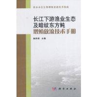 【按需印刷】-长江下游渔业生态及暗纹东方�增殖放流技术手册