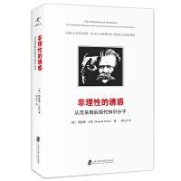 非理性的诱惑:从尼采到后现代知识分子