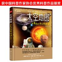 太空地图:火星叔叔带你游太空