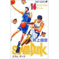 [现货]日文原版 灌篮高手 SLAM DUNK  16