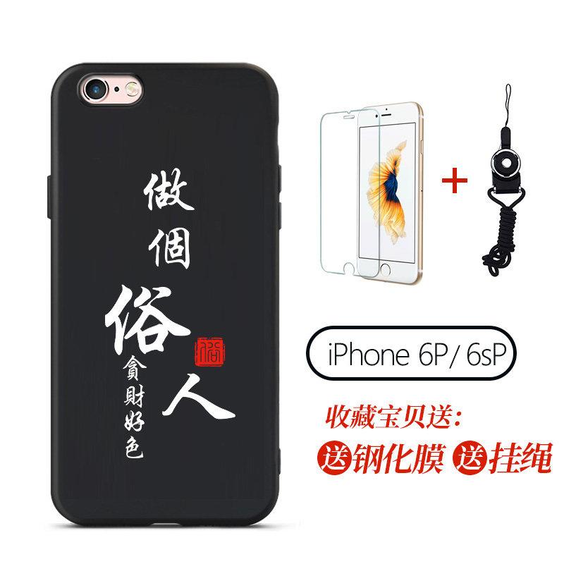 苹果6手机壳潮男iphone6splus硅胶个性创意i全包防摔6s软壳磨砂手机套6plus新款i6