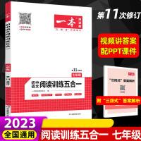 2020一本七年级初中语文现代文阅读技能训练 文言文 古代诗歌 记叙文 说明文五合一 7年级上册下册课外名著阅读理解专