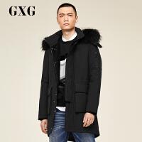 【GXG过年不打烊】GXG男装 冬季男士时尚都市青年流行修身黑色长款连帽羽绒服男