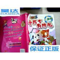 [二手旧书9成新]虹猫蓝兔十万个为什么:健康卷(漫画版) /贺梦?
