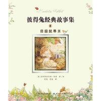 田园鼠蒂米,比阿特丽克斯・波特 著作,外国文学出版社,9787501603787
