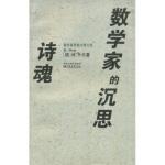 诗魂数学家的沉思 H.外尔(H.Weyl),袁向东 江苏教育出版社 9787534383977