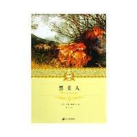 黑美人-- 二十一世纪少年文学经典 斯维尔 21世纪出版社 9787539151090