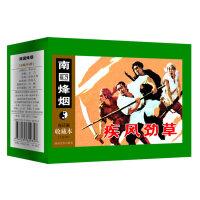 南国烽烟(1-4册)