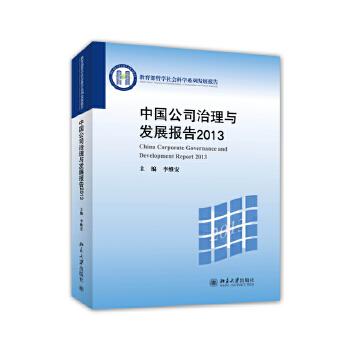 中国公司治理与发展报告2013