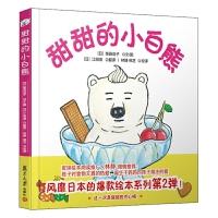 甜甜的小白熊小白熊系列绘本 lmn日本引进精装 食育主题 套装送书签暖萌搞笑漫画 成长暖心手绘本故事书籍