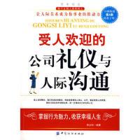 【二手书8成新】受欢迎的公司礼仪与人际沟通 李永利著 中国纺织出版社