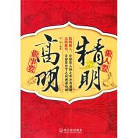 【正版二手书9成新左右】做人要精明做事要高明 冠诚 哈尔滨出版社