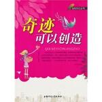 【JHW】走向成功丛书:奇迹可以创造 李方江 安徽师范大学出版社 9787811416411