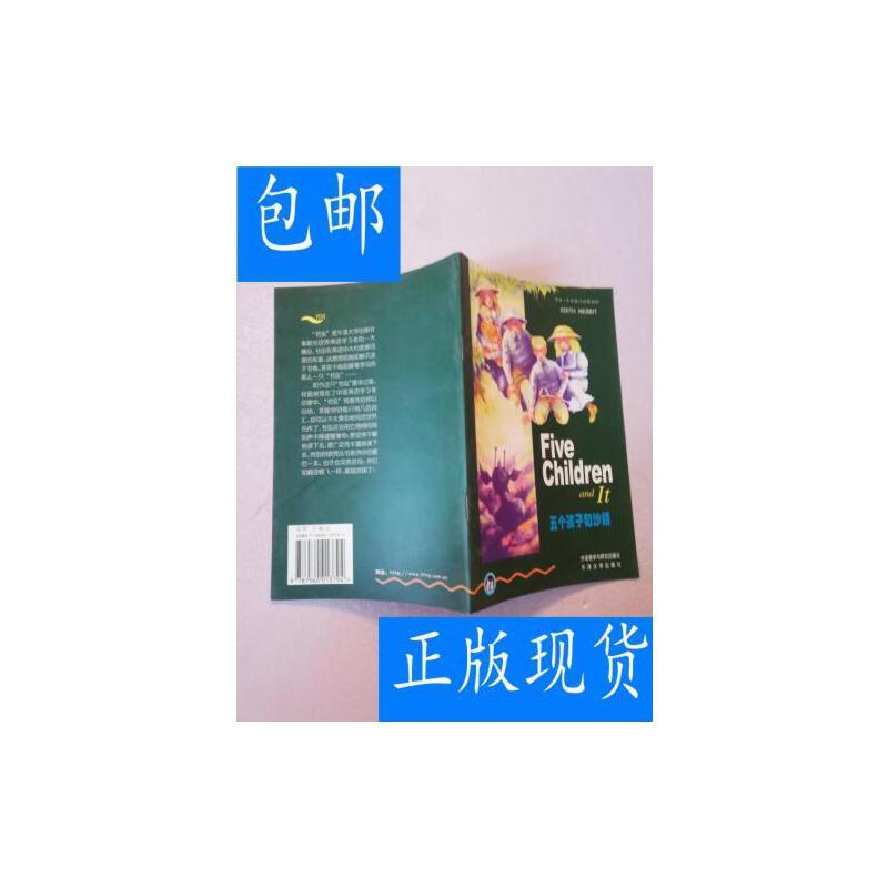 [二手旧书9成新]书虫·牛津英汉双语读物:五个孩子和沙精 【实物 正版旧书,放心下单,无光盘及任何附书品