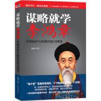 谋略就学李鸿章(不倒翁炉火纯青的权力博弈),南浦云,北京联合出版公司,9787550205550