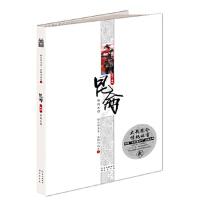 昆仑卷四:祭我天罚 凤歌作品集 凤歌 长江出版社 9787549208876
