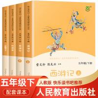 西游记+红楼梦+三国演义快乐读书吧五年级下册人民教育出版社