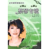 老年钢琴弹唱(简谱版)蔡琴专辑简谱钢琴曲精选(附1CD)