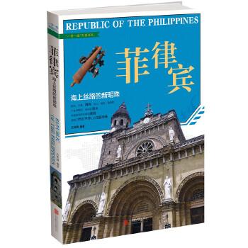 菲律宾:海上丝路的新明珠