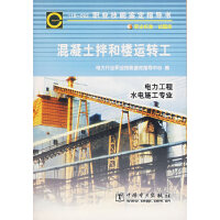 混凝土绊和楼运转工/电力工程水电施工专业
