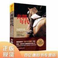 【二手9成新】奔腾年代劳拉.希伦布兰德重庆出版社