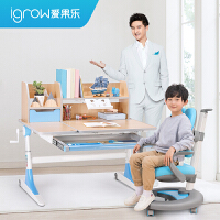 爱果乐学习桌儿童书桌写字桌小学生课桌椅套装可升降小孩子作业桌椅