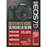 【二手书旧书九成新】佳能 EOS 7D Mark II数码单反摄影实拍技法宝典 广角势力著 人民邮电出版社 97871