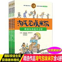 淘气包埃米尔正版注音版全4册中国少年儿童出版社小学生一二年级必读课外书带注音林格伦作品集畅销儿童文学故事书6-9岁美绘