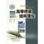 高等桥梁结构理论――高等学校教材 项海帆 人民交通出版社 9787114037962
