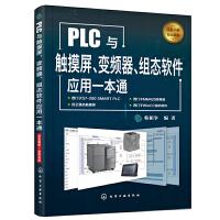 PLC与触摸屏变频器组态软件应用一本通 西门子PLC编程方法控制系统开发流程 PLC触摸屏变频器组态软件综合应用方法技