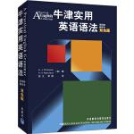 牛津实用英语语法(第四版)(翻译本)(双色版)(新)――高中生、大学生必备的权威语法书