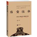 庙堂往事:历史上的京官与地方大员(流传近千年的政治艺术,还那么栩栩如生:�H,你是怎么做官的?)
