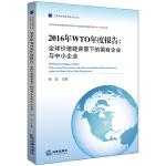 2016年WTO年度报告――全球价值链背景下的国有企业与中小企业