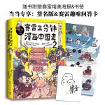 """赛雷三分钟漫画中国史2(随书附赠""""赛雷""""历史知识问答卡+创意海报)"""