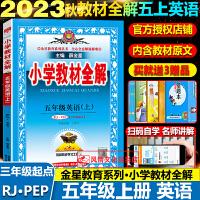2020春小学教材全解五年级下英语下册PEP人教版