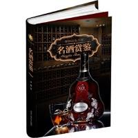 奢侈品思享家--名酒鉴赏 李鹏 9787563932993