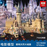 乐拼16060哈利波特之霍格沃茨城堡71043兼容乐高拼插积木益智玩具