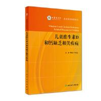 儿童维生素D和钙缺乏相关疾病,申昆玲、李廷玉,人民卫生出版社,9787117222822