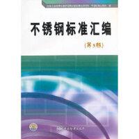 不锈钢标准汇编(第3版),治金工业信息标准研究院治金标准化研究所,中国标准出,中国标准出版社,978750666815