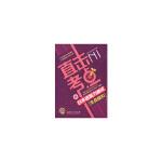 直击考点―新日本语能力测试N1全真模拟(附盘) 本书配备估分器,水平如何,一算变知!,郭冰雁,外文出版社,978711