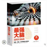 最强大脑书籍 高效快速科学脑力的训练法 快速记忆力训练书 脑科学与教育入门 思维导图训练 逻辑思维训练记忆力训练书 记