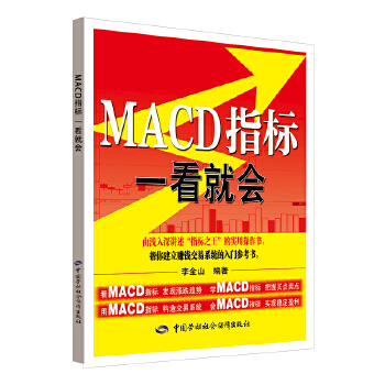 MACD指标一看就会 学习MACD指标的入门指导,提高股市实战水平、完善炒股技术的实用参考书