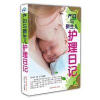 【95成新正版二手书旧书】产妇与新生儿护理日记 曾艺