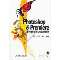 【旧书二手书9成新】 Photoshop&Premiere数码照片处理与电子相册制作(含光盘)