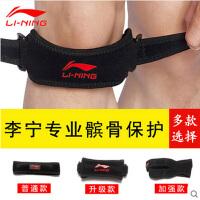 李宁 LI-NING 髌骨带 男女运动髌腱保护跳跃膝登山跑步护膝